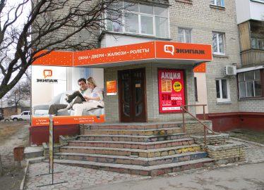 Чугуев (Офис)